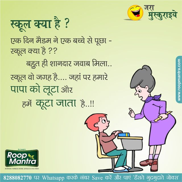 Joke Of The Day In Hindi On School Kya Hai Funny Jokes To Tell Funny