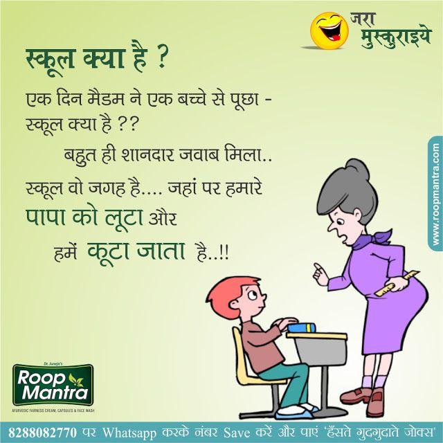 Joke Of The Day In Hindi on School Kya Hai - Roopmantra