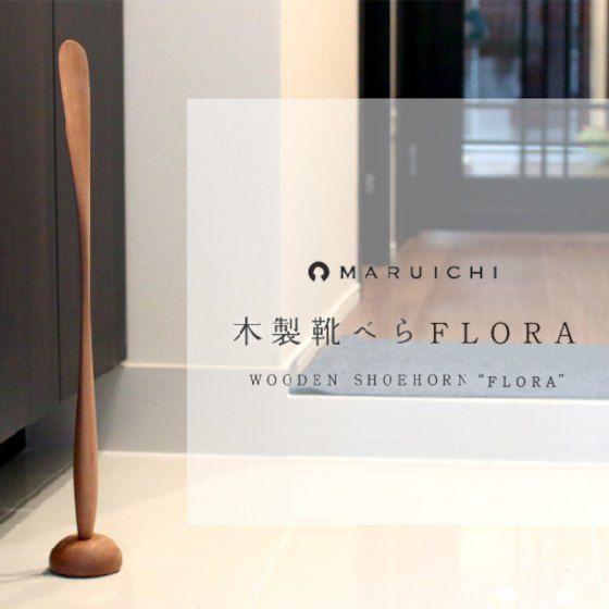 アート作品の様な靴べら。。【送料無料】【木製】【