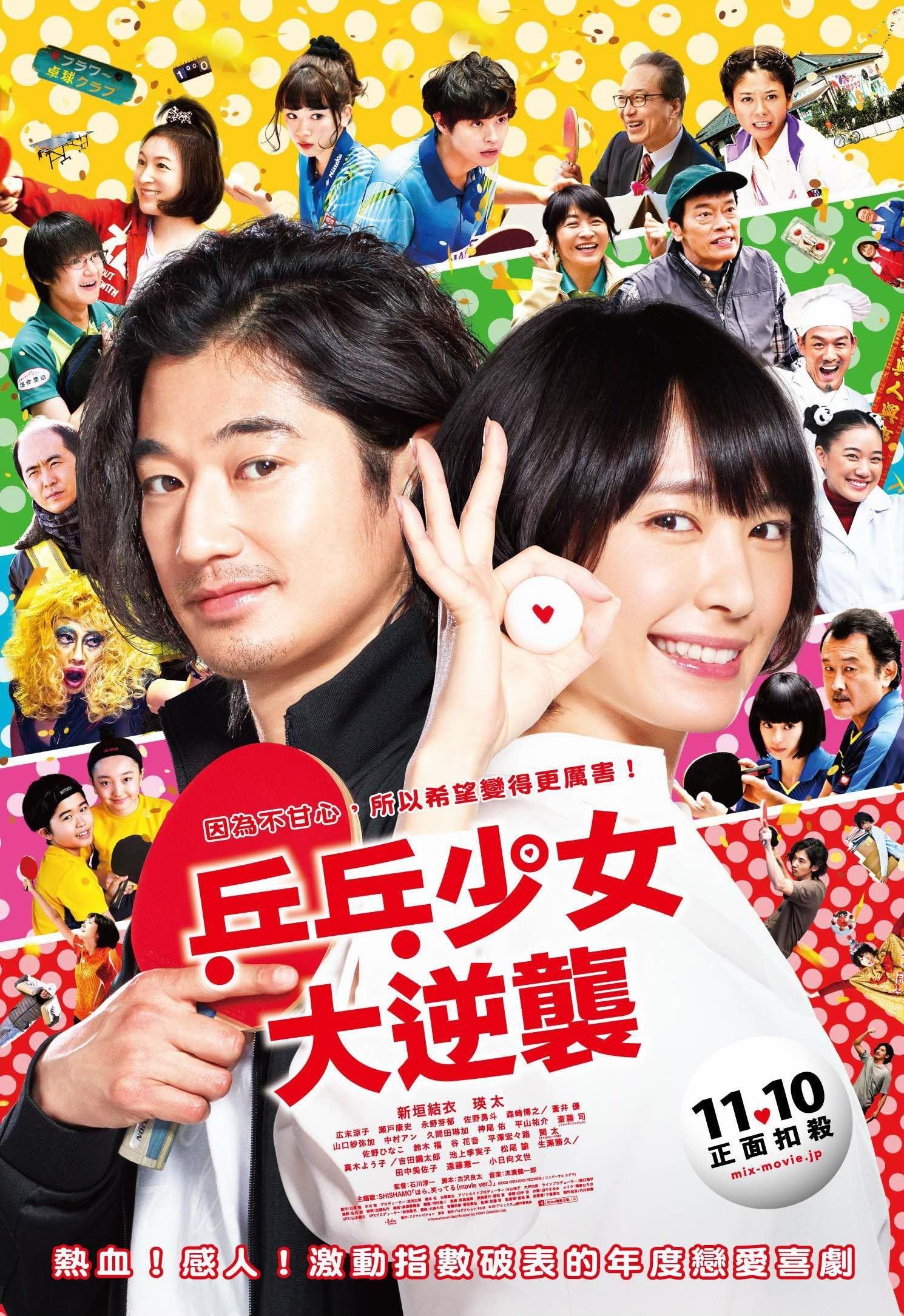 Coffee & Vanilla (2019) ForJoyTV Japanese Drama