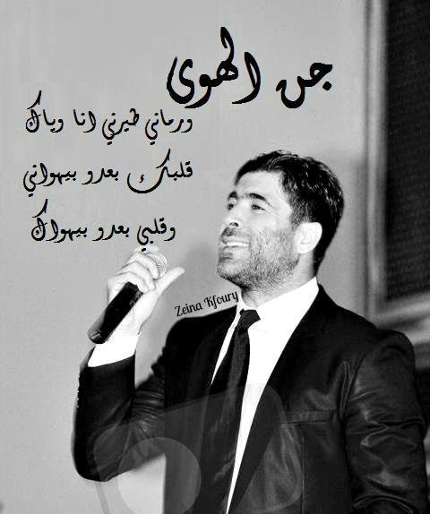 Kfourywael جن الهوى ورماني Music Quotes Song Words Best Quotes