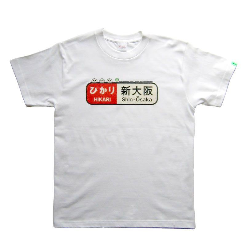 Tシャツ・ひかり3まん