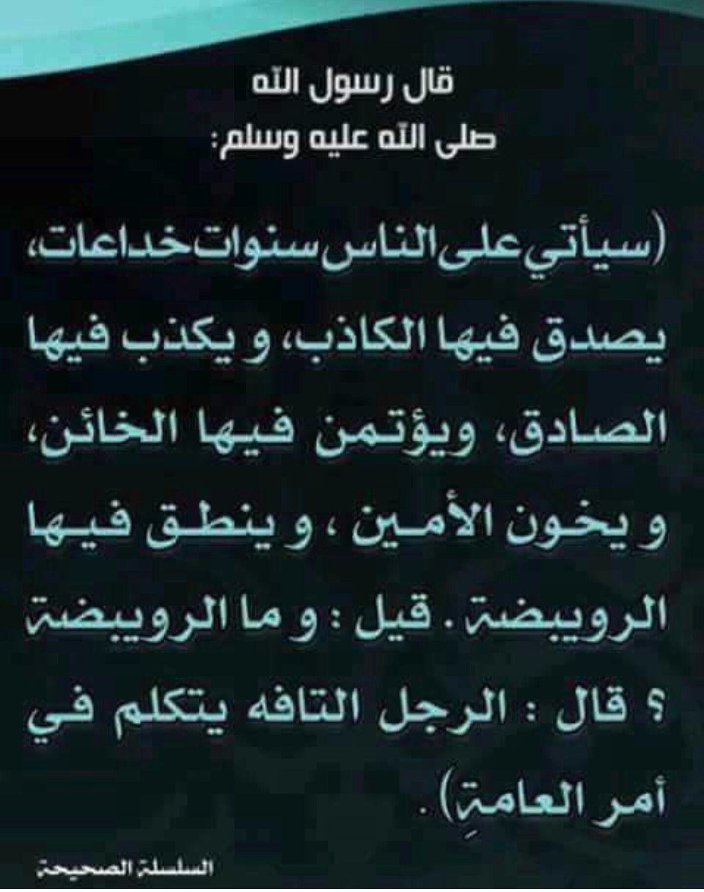 الرويبضة Quran Verses Islam Verses