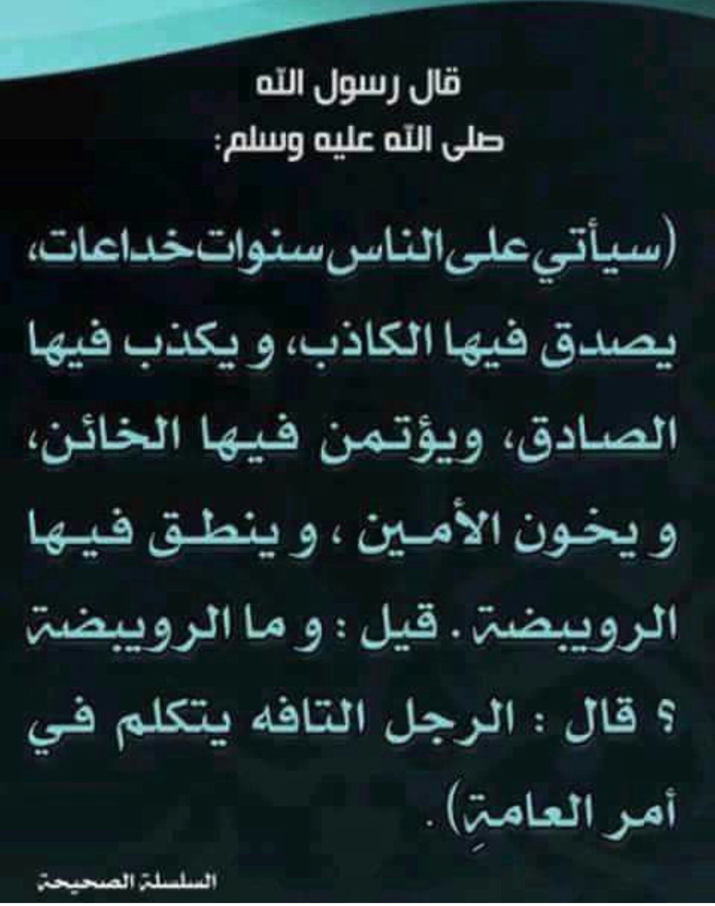 الرويبضة Quran Verses Verses Islamic Pictures