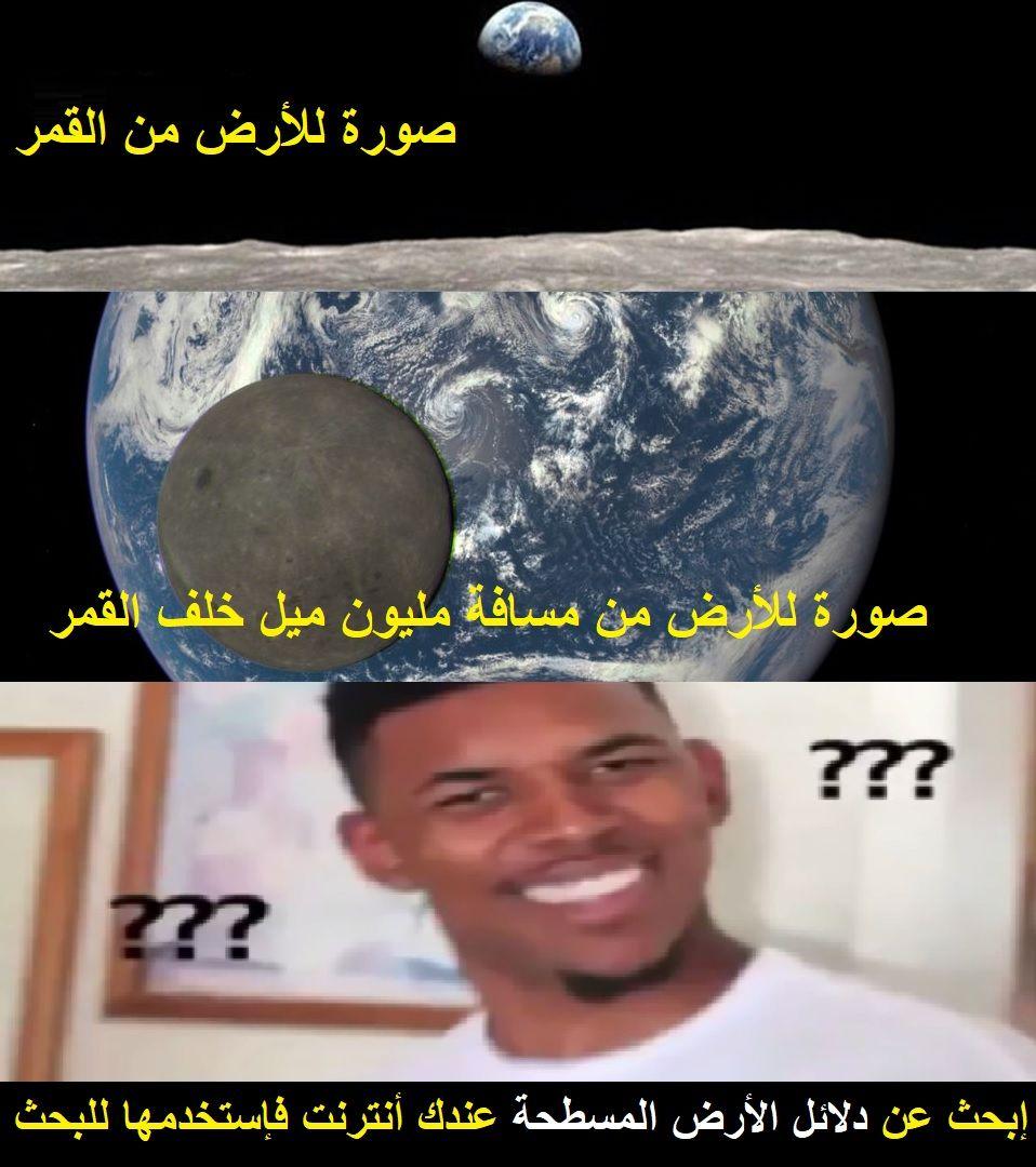الأرض مسطحة الأرض المسطحة دلائل الأرض المسطحة Flat Earth Earth Is Flat Lil