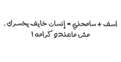 ثقافة اﻹعتذار Words Arabic Quotes Arabic Words