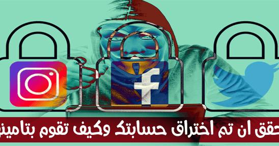 طرق معرفة أن كان حسابك فيسبوك او توتير او انستقرام مخترق و كيف تقوم بتامينها Social Media