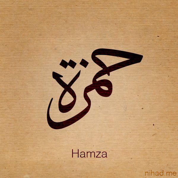 Hamza Name Wallpaper Hd Arabic Calligraphy Hamza ض Arabian Soul Arabic
