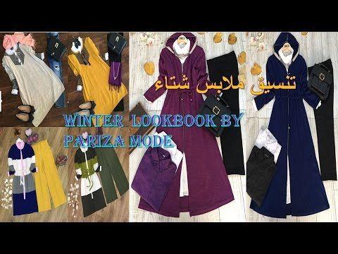Winter Lookbook Hijab Fashion اجمل ملابس شتاء تنسيق ملابس محجبات Lookbook Hijab Lookbook Hijab