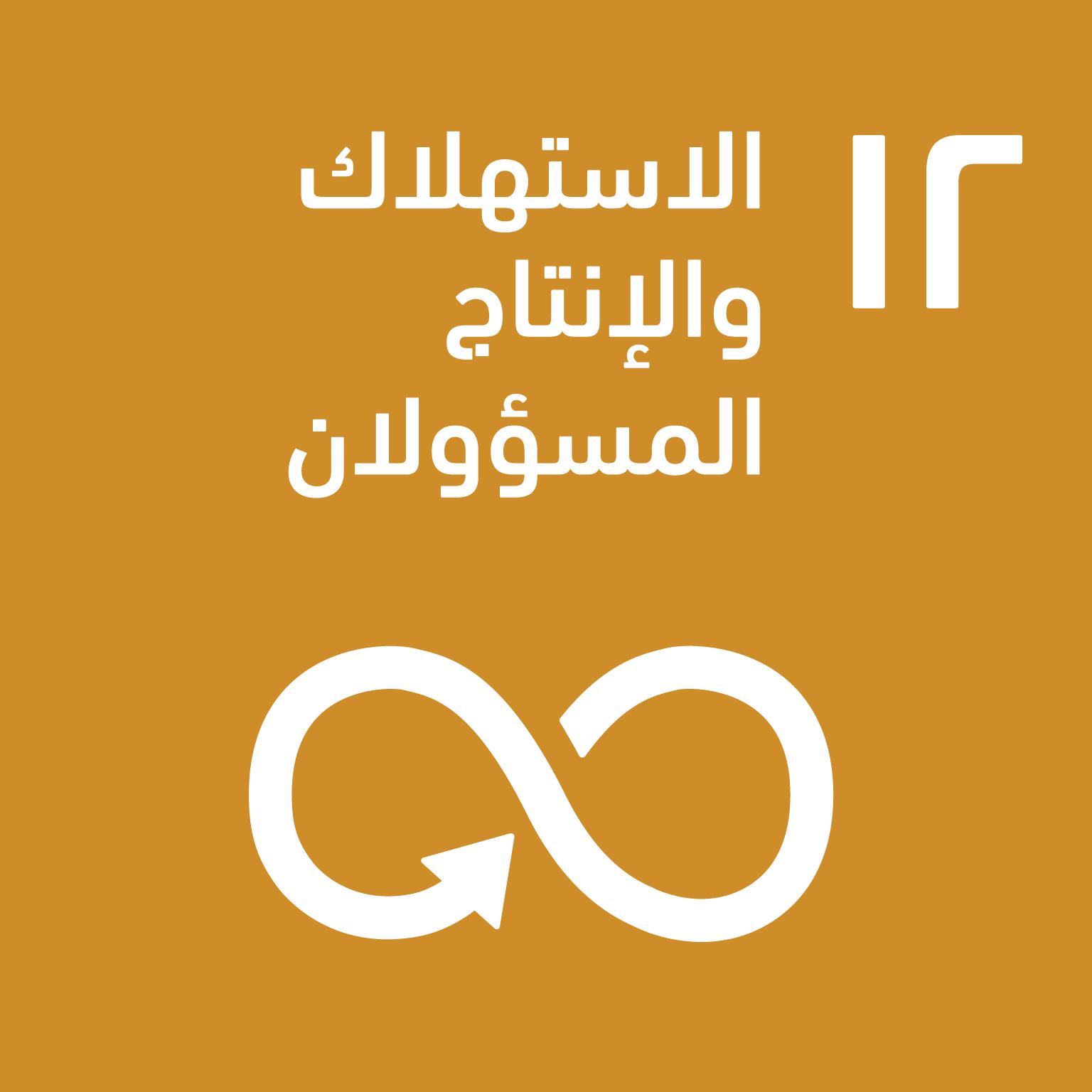 نادي أهداف الت نمية المستدامة للكتاب التنمية المستدامة Un Sustainable Development Goals Sustainable Development Tech Company Logos