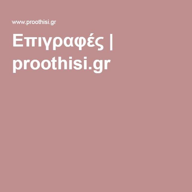 Επιγραφές | proothisi.gr