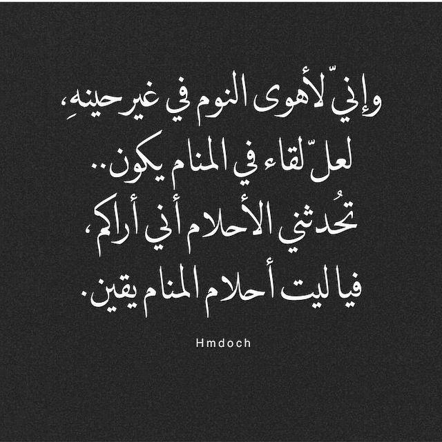 و انى لاهوى النوم فى غير حينه لعل لقاء فى المنام يكون تحدثنى الاحلام أنى أراكم أحلام المنام بقبنفياليت Words Quotes Wisdom Quotes Life Wisdom Quotes