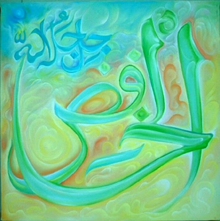 Al Khafid The Abaser Then We Shall Reduce Him To The Lowest Of The Low 95 5 99 Names Of Allah Islam Allah Names Name Art Islamic Calligraphy