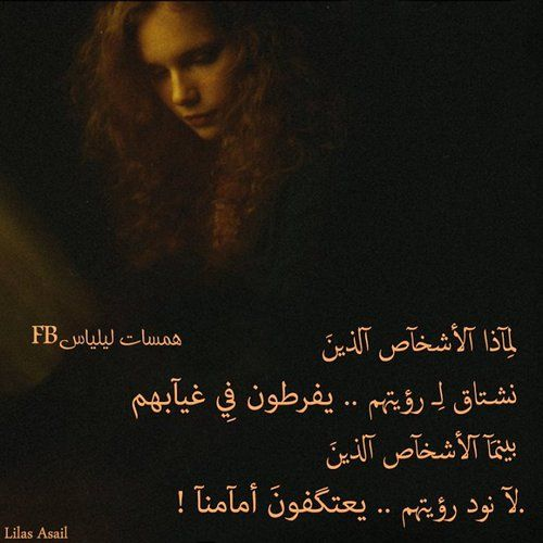 103 همسات ليلياس همسات ليلياس S Photos Via Facebook Find Image How To Get We Heart It