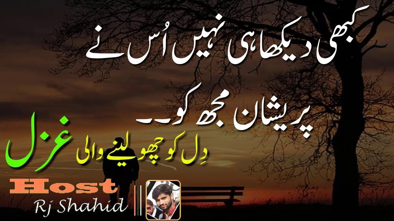 Pin On Rj Shahid Poetry