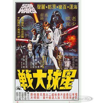 Star Wars Poster Hong Kong Hier bei www.closeup.de