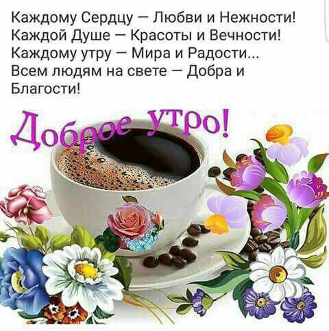 Spasibo Vsem Kto Raduetsya Novomu Dnyu Good Morning Greetings Coffee Images Coffee Time