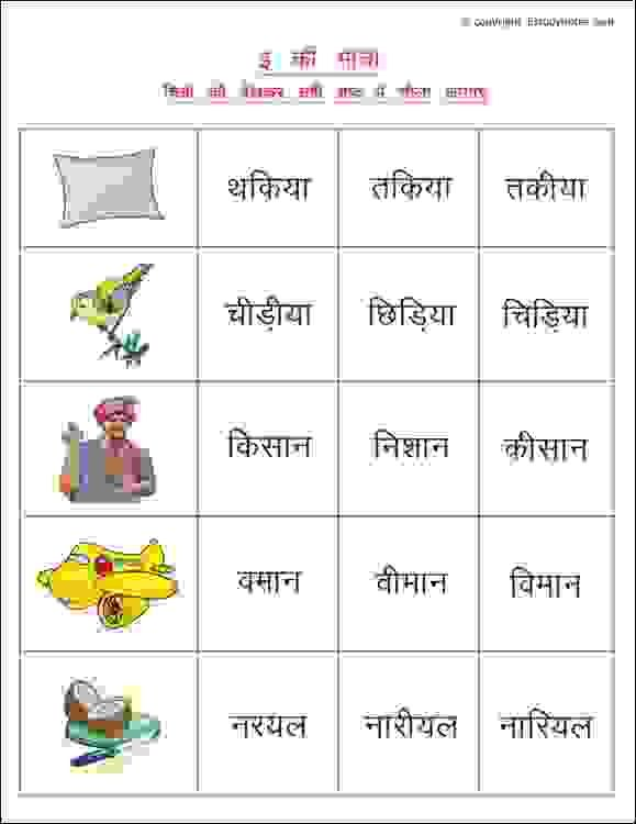 Printable Hindi Worksheets To Practice Choti I Ki Matra Ideal For