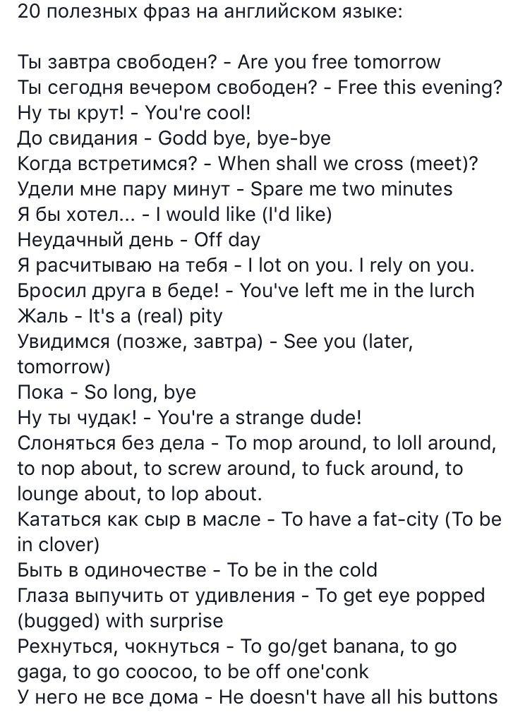 Для знакомства языке фразы в английском