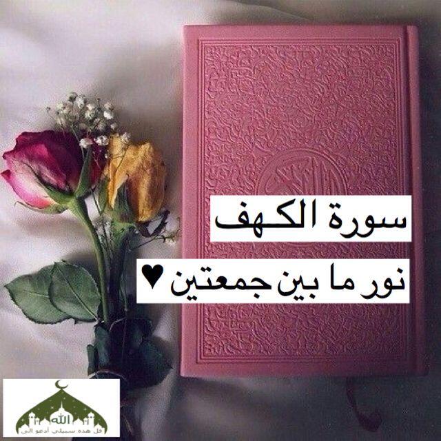 شورة الكهف نور ما بين جمعتين كن مسلما هذه سبيلي ادعو الى الله