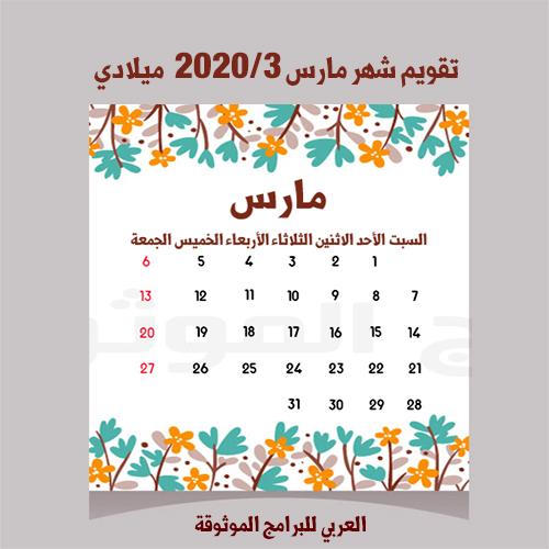 تاريخ اليوم بالعربي