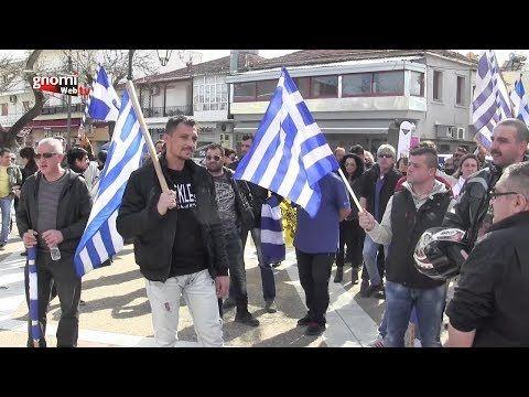 ΓΝΩΜΗ ΚΙΛΚΙΣ ΠΑΙΟΝΙΑΣ: Δείτε Video από το συλλαλητήριο για την Μακεδονία ...