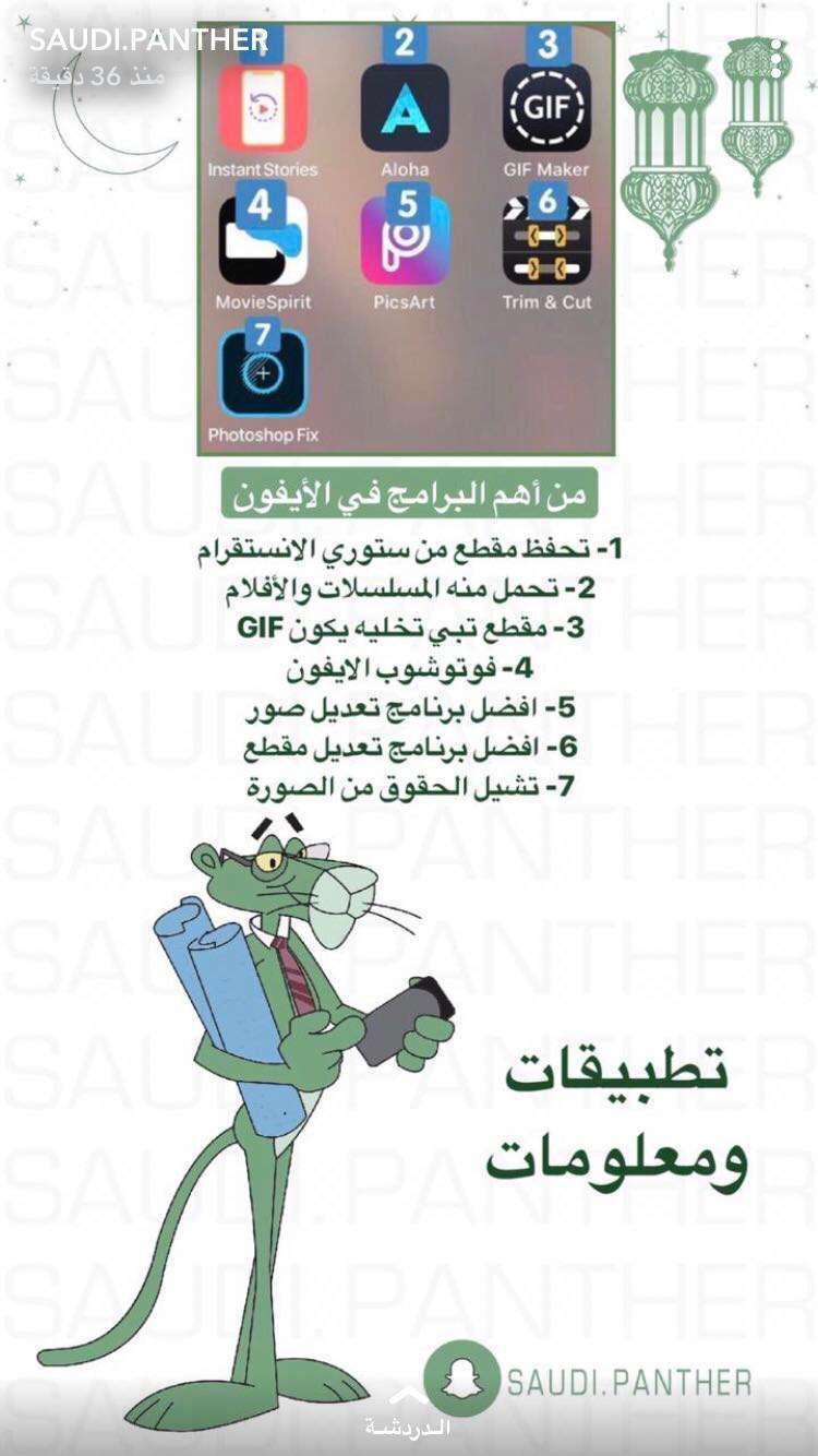 برامج image by soos🎀 Application iphone, Iphone app