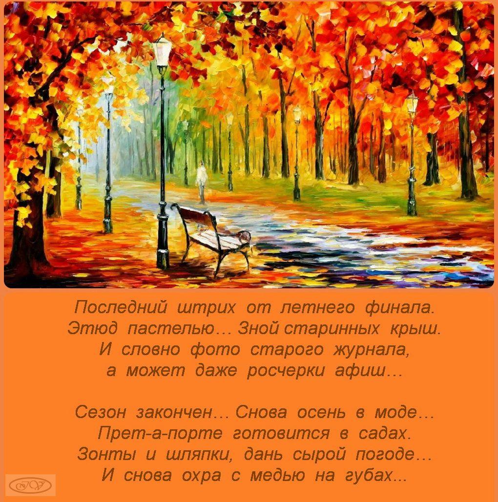 Стихи в картинках о осени