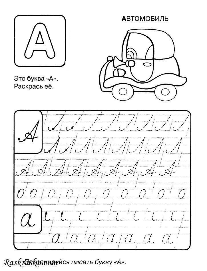 прописи по математике для детей 6-7 лет распечатать бесплатно