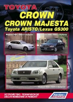 Original Factory And Aftermarket Manuals For Every Car Truck And Motorcycle The Correct Owners Manual Repair Manual Toyota Crown Book Repair Repair Manuals