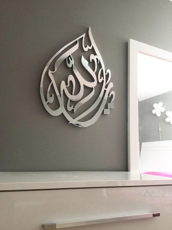 Ya Allah Stainless Steel Tear Drop Wall Art Etsy Sheet Metal Art Etsy Wall Art Calligraphy Wall Art