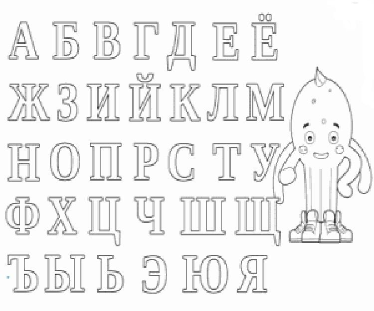 Russian Alphabet Coloring Pages Http Prinzewilson Com Russian