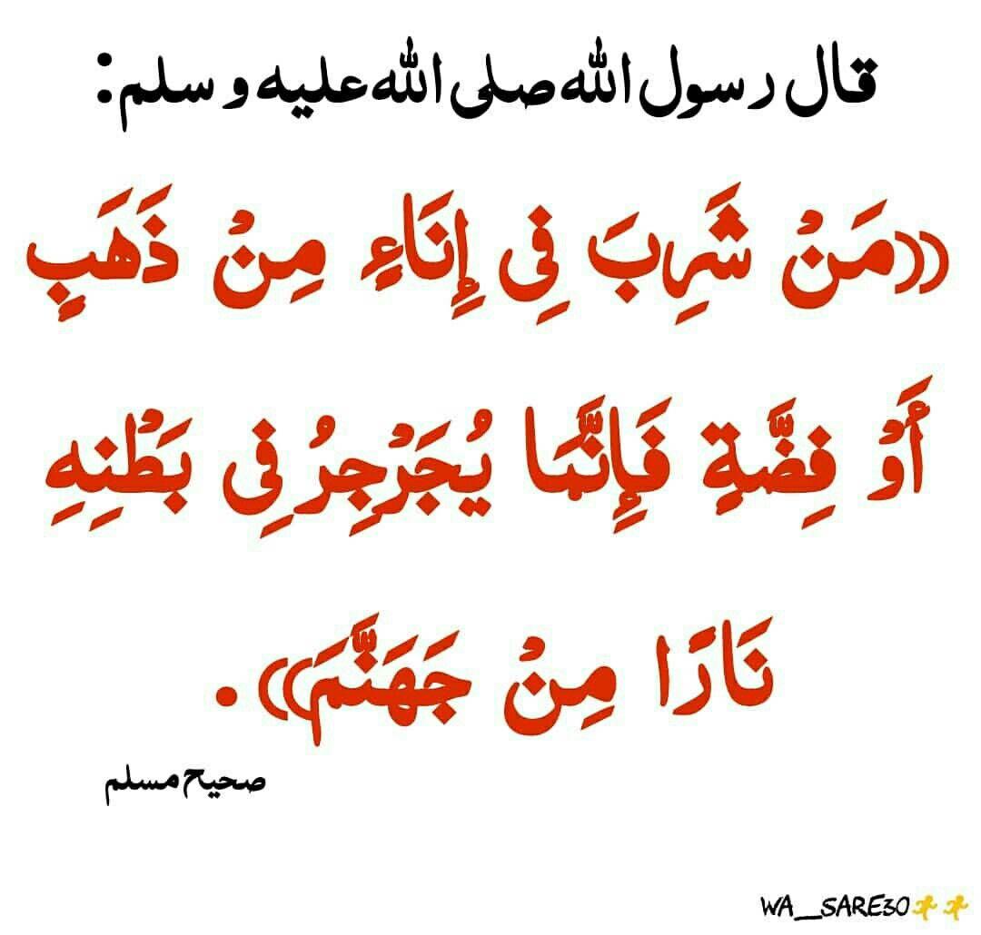 من شرب في إناء من ذهب أو فضة Arabic Calligraphy Zodiac