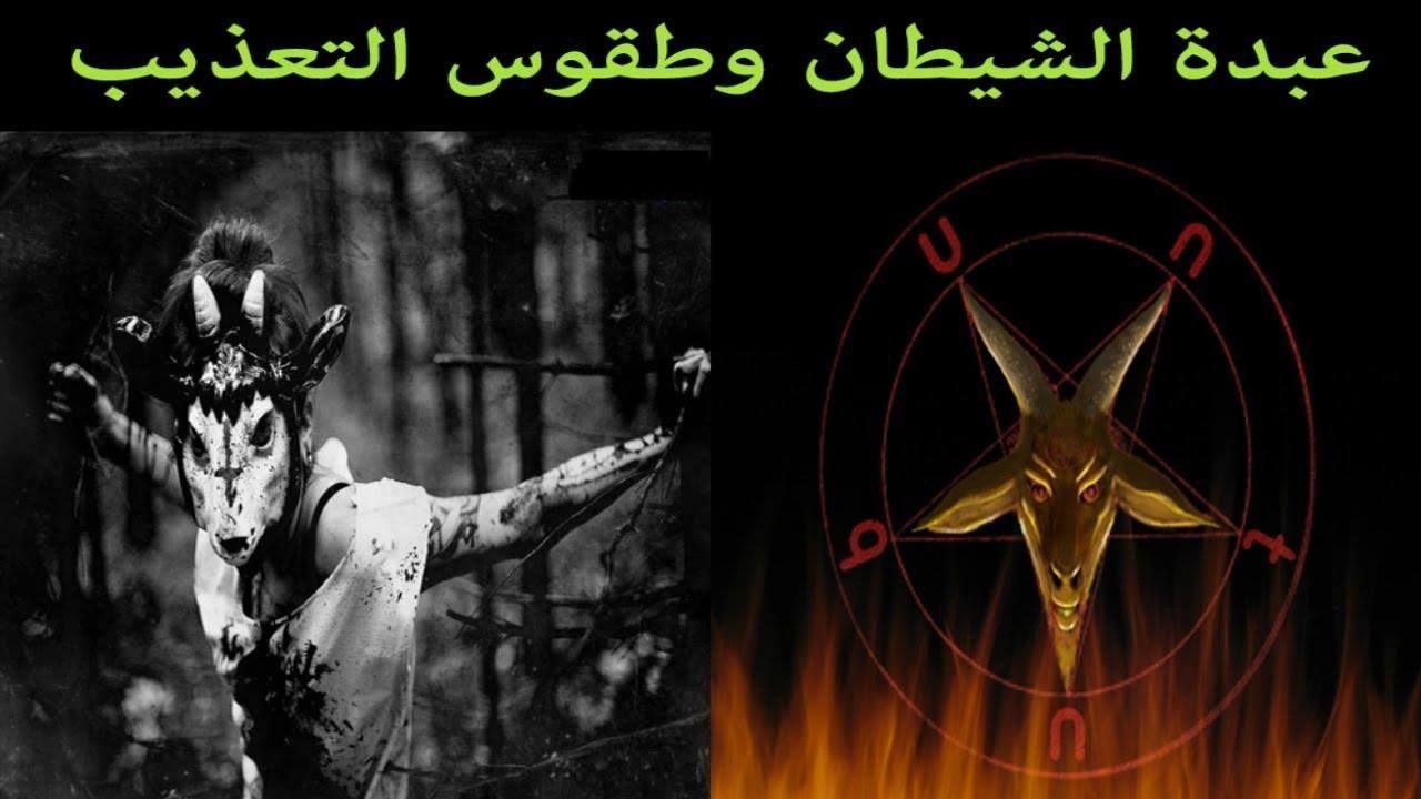 عبدة الشيطان معتقدات طقوس التعذيب اكبر الكبائر Satanist Satanic Rituals Climate Change Poster