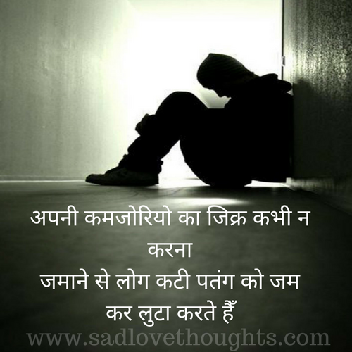 sad alone status in hindi for whatsapp other hindi quotes sad