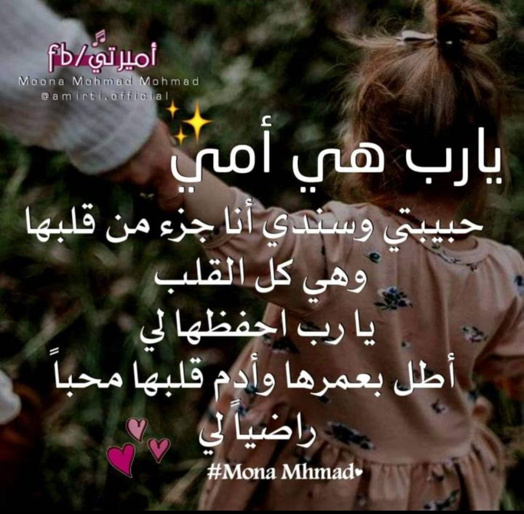 Pin By Soundous Nihad On Fam Arabic Love Quotes Mom And Dad Love Quotes