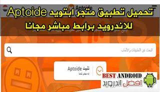 تحميل تطبيق متجر ابتويد Aptoide للاندرويد برابط مباشر مجانا Best Android Incoming Call Screenshot Technology