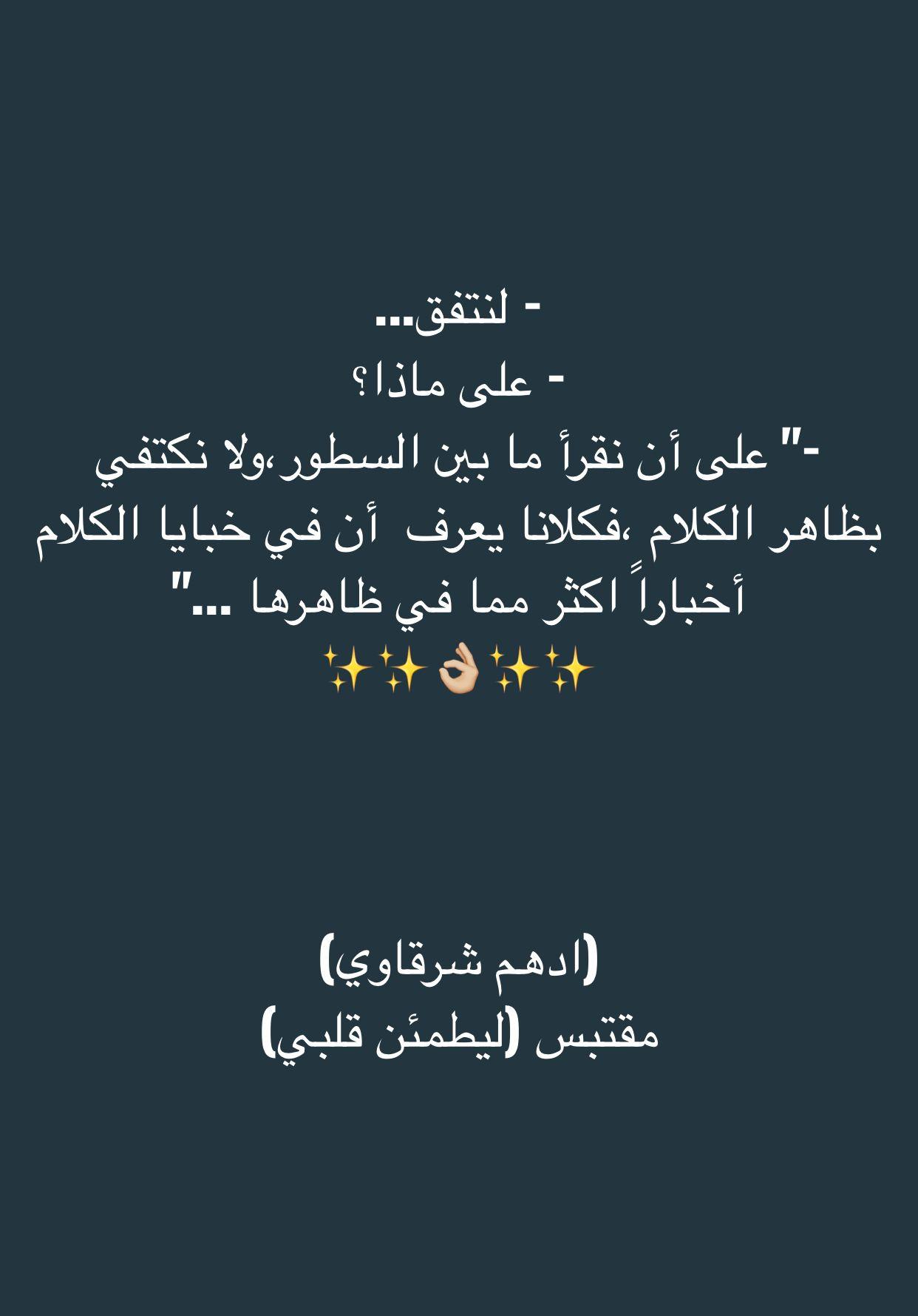 هل اتفقنا Words Quotes Beautiful Arabic Words Arabic Words