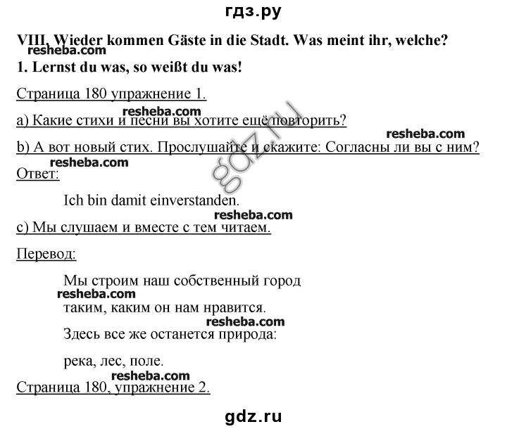 Спиши.ру 11 класс немецкий язык