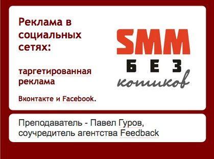 """Реклама в социальных сетях - лекция для курса """"СММ без котиков"""" http://www.slideshare.net/feedback_media/smm-22922996"""