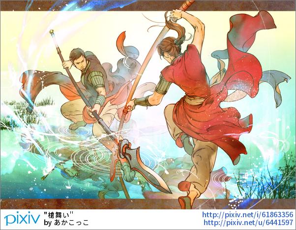 精霊の守り人槍舞いイラストあかこっこ Pixiv Anime