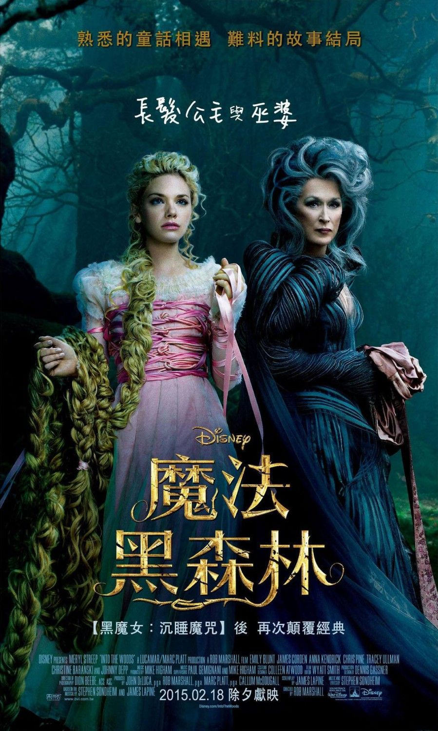 Into The Woods 2014 Into The Woods Movie Movie Posters Into The Woods Film