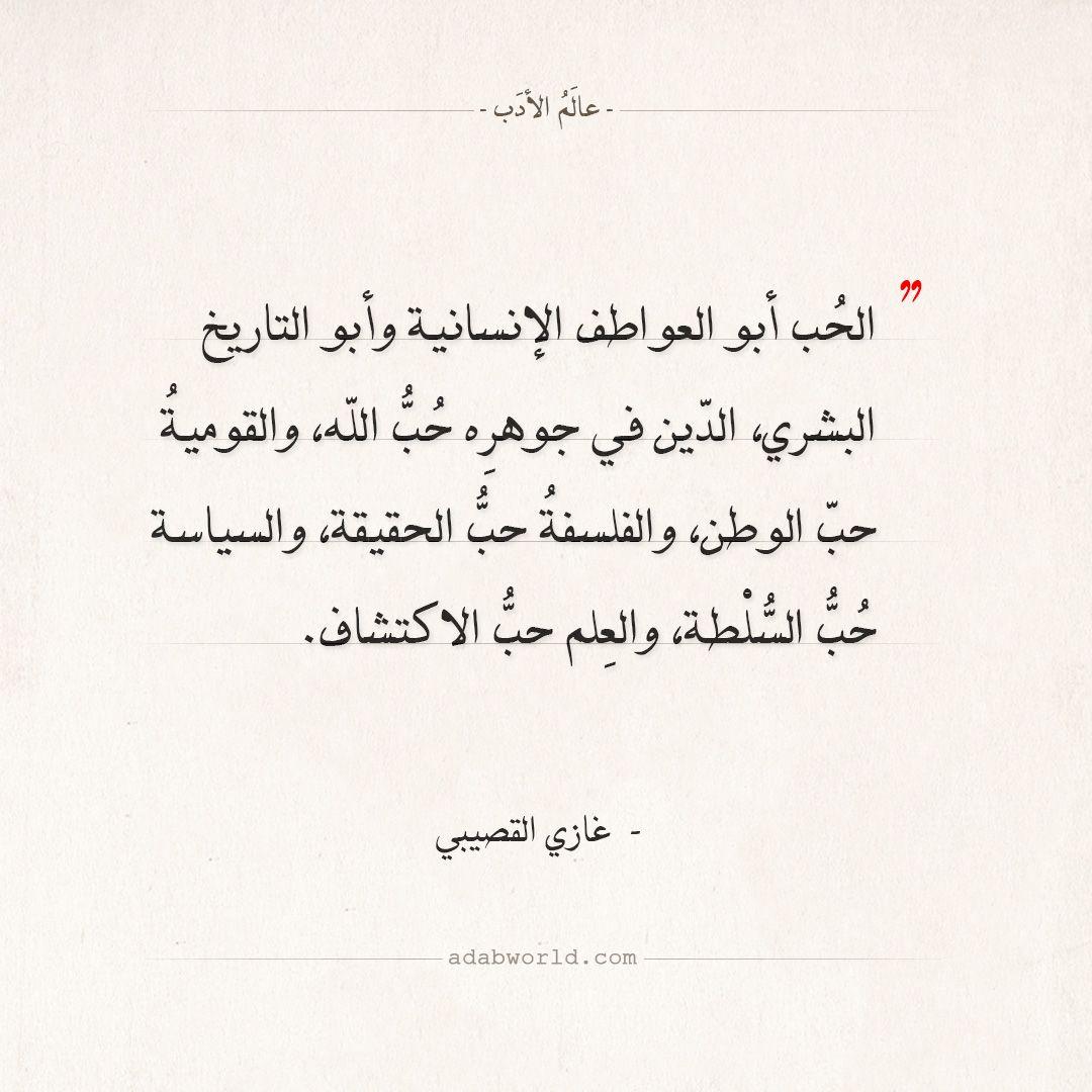 اقتباسات غازي القصيبي الحب أبو العواطف عالم الأدب Romantic Quotes Kid President Quotes Quotes Bukowski