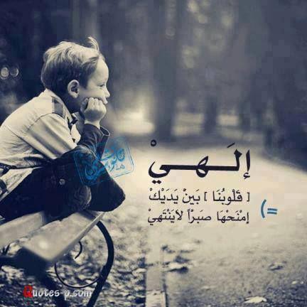 صور عن الصبر منتديات درر العراق Life Quotes Arabic Quotes Arabic Words