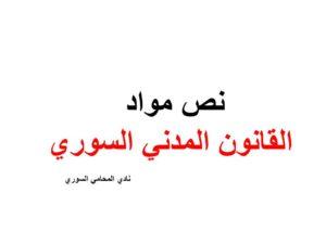 نص مواد القانون المدني السوري نادي المحامي السوري Arabic Calligraphy Calligraphy