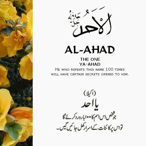 Al Ahad With Images Beautiful Names Of Allah Allah Names