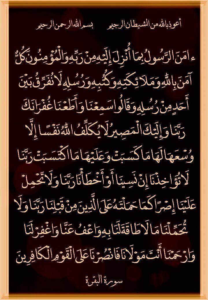 ٢٨٥ ٢٨٦ البقرة Islamic Dua Quran Pray