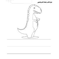 كتابة قصة عن صورة الديناصور Okay Gesture