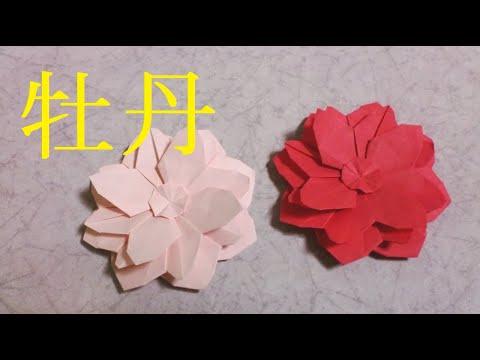 折り紙 牡丹 Youtube 折り紙 簡単 ペーパーフラワー 折り紙