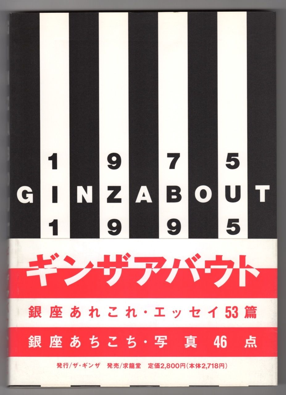 Ginzabout